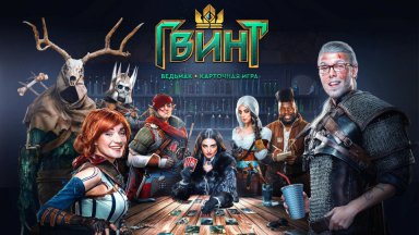 Превью: Gwent - The Witcher Card Game