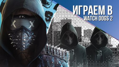watch dogs обзор