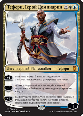 Teferi_Hero_of_Dominaria_RU.png